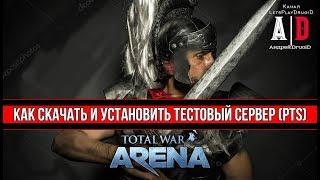 Total War: Arena 🔔 Тотал Вар Арена 🔔 Как СКАЧАТЬ и УСТАНОВИТЬ ТЕСТОВЫЙ СЕРВЕР PTS по TWA