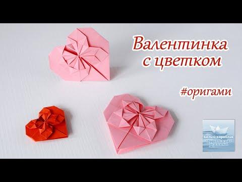 Как сделать сердце из бумаги с цветком #оригами How To Make A Heart Out Of Origami Paper #origami
