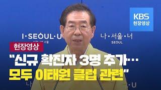 [코로나19-서울] 신규 확진자 3명, 모두 이태원 클…