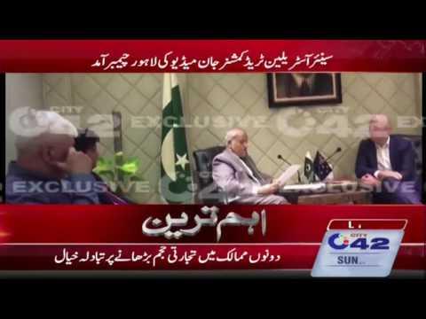 Senior Australian Trade Commissioner John Medew arrived Lahore Chamber