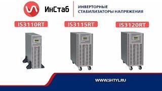 Обзор стабилизаторов напряжения Штиль IS3110RT ( 10 кВА ), IS3115RT ( 15 кВА ) и IS3120RT ( 20 кВА )