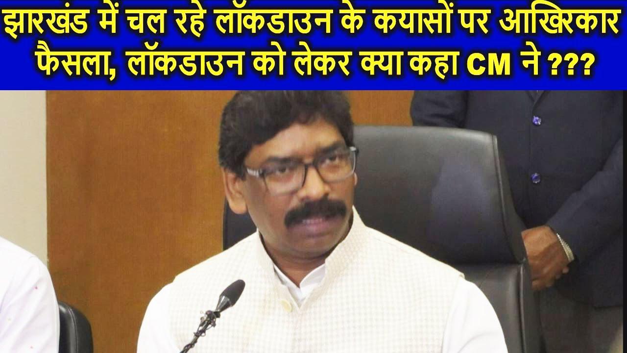 jharkhand //झारखंड में चल रहे लॉकडाउन के कयासों पर आखिरकार फैसला, लॉकडाउन को लेकर क्या कहा CM ने ???