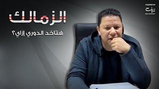 رضا عبدالعال l مش عارف تكسب الإنتاج الحربي..هتاخد الدوري إزاي؟!!