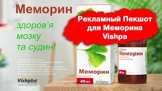 Где заказать рекламный ролик на ТВ для Бизнеса? Рекламный Пекшот для Меморина Vishpa(, 2014-03-10T15:49:51.000Z)