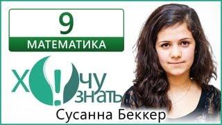 Видеоурок 9 по Математике Тренировочный ГИА 2013 (4.12)