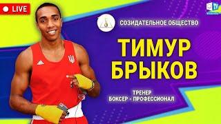 Тимур Брыков — боксер - профессионал, тренер | Созидательное общество