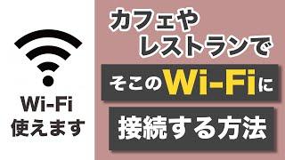 【カフェ Wi-Fi接続】今更聞けない!カフェでWi Fiに接続する方法~マクドナルド・ドトールコーヒー・ベローチェ~ screenshot 4