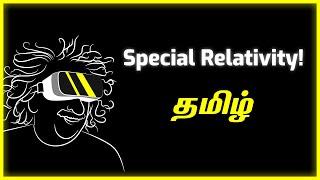 Special Relativity - Simply Explained! | Tamil | Visaipalagai