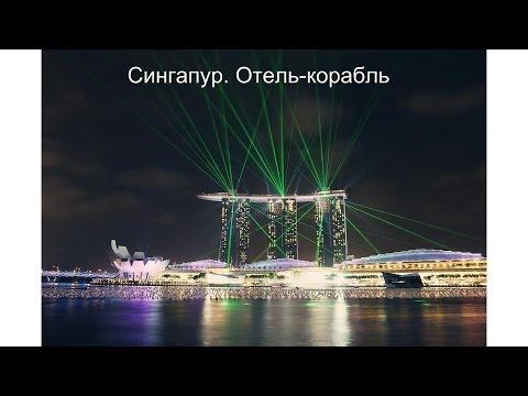 Сингапур Отель-корабль