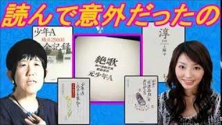 【絶歌】太田出版は問題あるが、本の内容は意義深い。