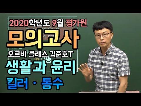 [오르비 클래스] 12강 킬러ㆍ통수 in 9평