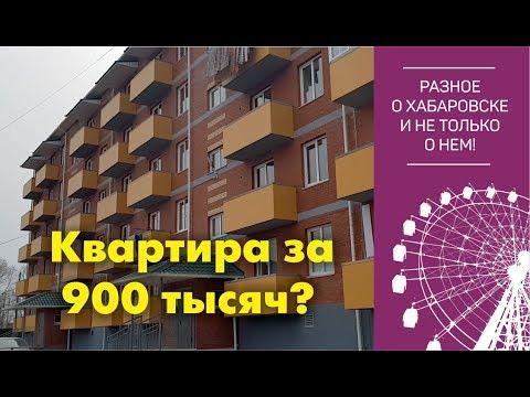 Квартира за 900 тысяч? Обзор ЖК Эверест. Хабаровск