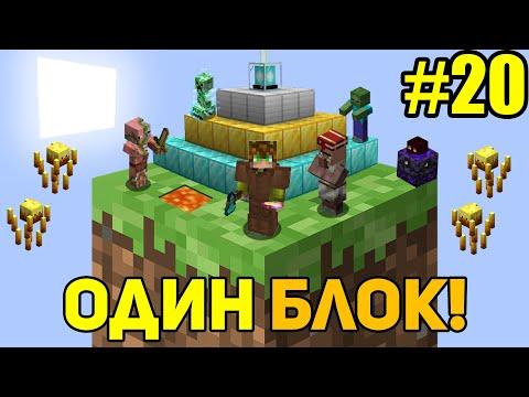 Майнкрафт Скайблок, но у Меня Только ОДИН БЛОК #20 - Minecraft Skyblock, But You Only Get ONE BLOCK