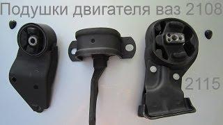 Подушки двигателя ваз 2108 | RtiIvaz.ru -резинотехнические изделия