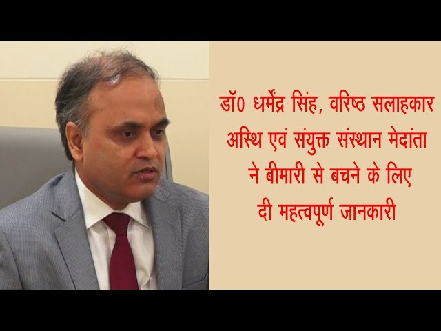 Dr. Dharmendra Singh has given important information to prevent bone disease | SANSKAR NEWS