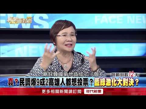 港都大戰五五波?羅淑蕾:民進黨是不是應該去撞牆?【新聞面對面】