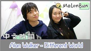 Alan Walker - Different World 中文改詞 翻唱   Melonbun蜜瓜包