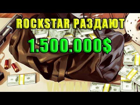 GTA Online: Rockstar РАЗДАЮТ 1.500.000$.