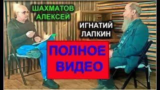Полная запись встречи Игнатия Лапкина и Алексея Шахматова в Барнауле