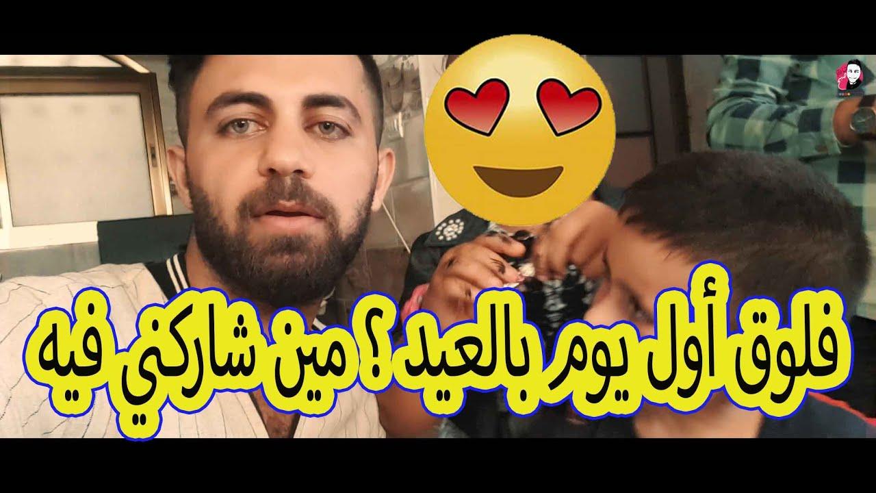 مين شاركني أول أيام العيد ؟؟Happy Eid  eid aladha