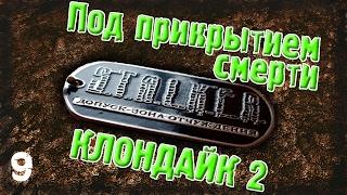 Под прикрытием смерти: Клондайк 2 - 9: Фугас для Ноя ,Токен на Мёртвом озере , Волчья Лоза