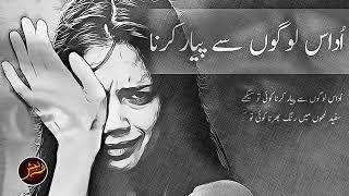 Udaas Logon se Pyar Karna Koi To Seekhe   Sad Poetry   YouTube