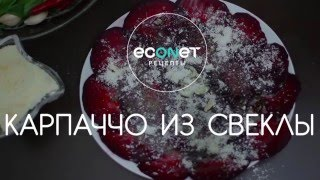 Карпаччо из свеклы - ОРИГИНАЛЬНЫЙ красочный рецепт !  - econet.ru