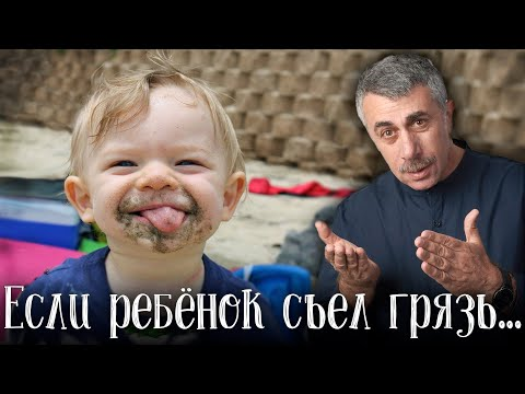 Если ребенок съел грязь... - Доктор Комаровский