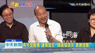 20191028中天新聞 韓國瑜與青年對談政策 反韓挺韓人馬場外互嗆