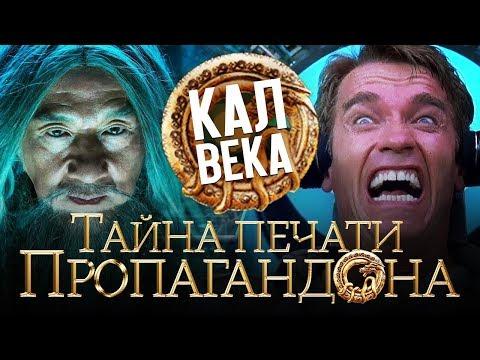 """""""Тайна печати дракона"""" - новое российское кино 1"""