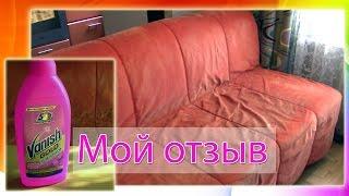 видео Как пользоваться Ванишем (Vanish) для чистки ковров
