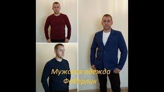 Мужская одежда// Фаберлик//футболки с рукавами/поло/пиджак