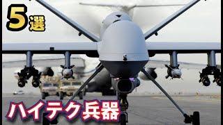 恐ろしすぎるハイテク兵器5選!武器や兵器も無人化、ハイテク化が止まらない!
