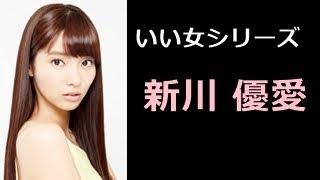 新川 優愛(しんかわ ゆあ)YUA SHINKAWA 【チャンネル登録】はコチラ⇒ ...