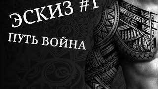 """Эскиз Полинезийской татуировки """"Путь война """""""