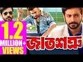 Jatshotru | Full Movie | Shakib Khan | Poly | Misa Sawdagar video
