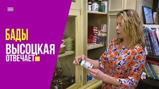 Заботимся о здоровье и красоте! Про витамины и БАДы | Высоцкая отвечает (18+)