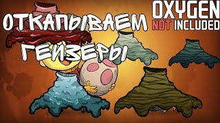 Oxygen Not Included Ranching Гейзеры