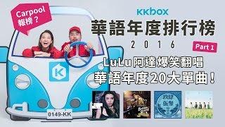 金雞報喜!Lulu 阿達的 Carpool Karaoke!KKBOX華語年度單曲排行榜(上)