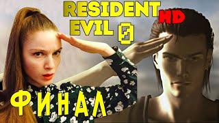 Resident Evil 0 HD REMASTER женское прохождение, часть 15 ФИНАЛ