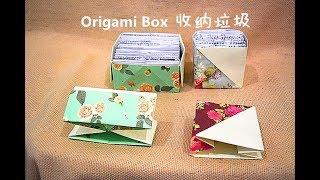 How to make Origami Box | 收纳垃圾 | 环保从厨房做起——巧手妈妈课室#HandyMum 🌹🌹🌹