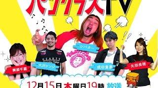 12月18日パンクラス283直前スペシャル!パンクラス情報番組「パンクラス...