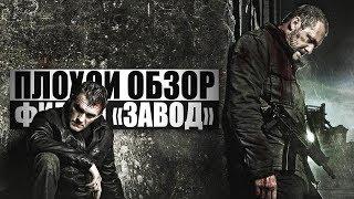 ПЛОХОЙ ОБЗОР - Фильм ЗАВОД