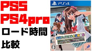 PS5とPS4proで読み込み時間を比較!『夏色ハイスクル(仮)』