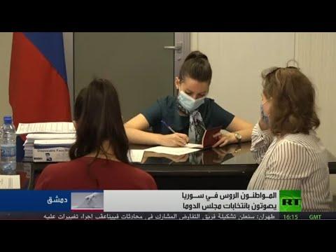 الروس في دمشق يقترعون بانتخابات الدوما  - نشر قبل 10 ساعة