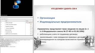 Заполнение отчета СЗВ К в программах 1С 8 3, 8 2 и 7 7