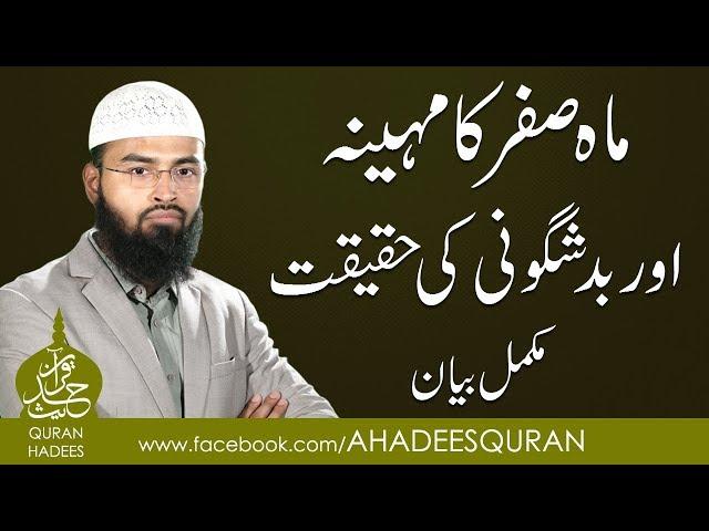 Mahe Safar or Badshaguni ki Haqeqat