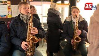 Саксофонисты вышли с концертами в городские автобусы Череповца