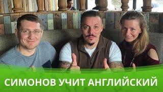 Известный блогер Сергей Симонов будет учить английский в школе Марины Русаковой.