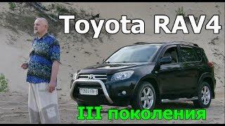 видео Toyota RAV4 5-го поколения - обзор нового кроссовера